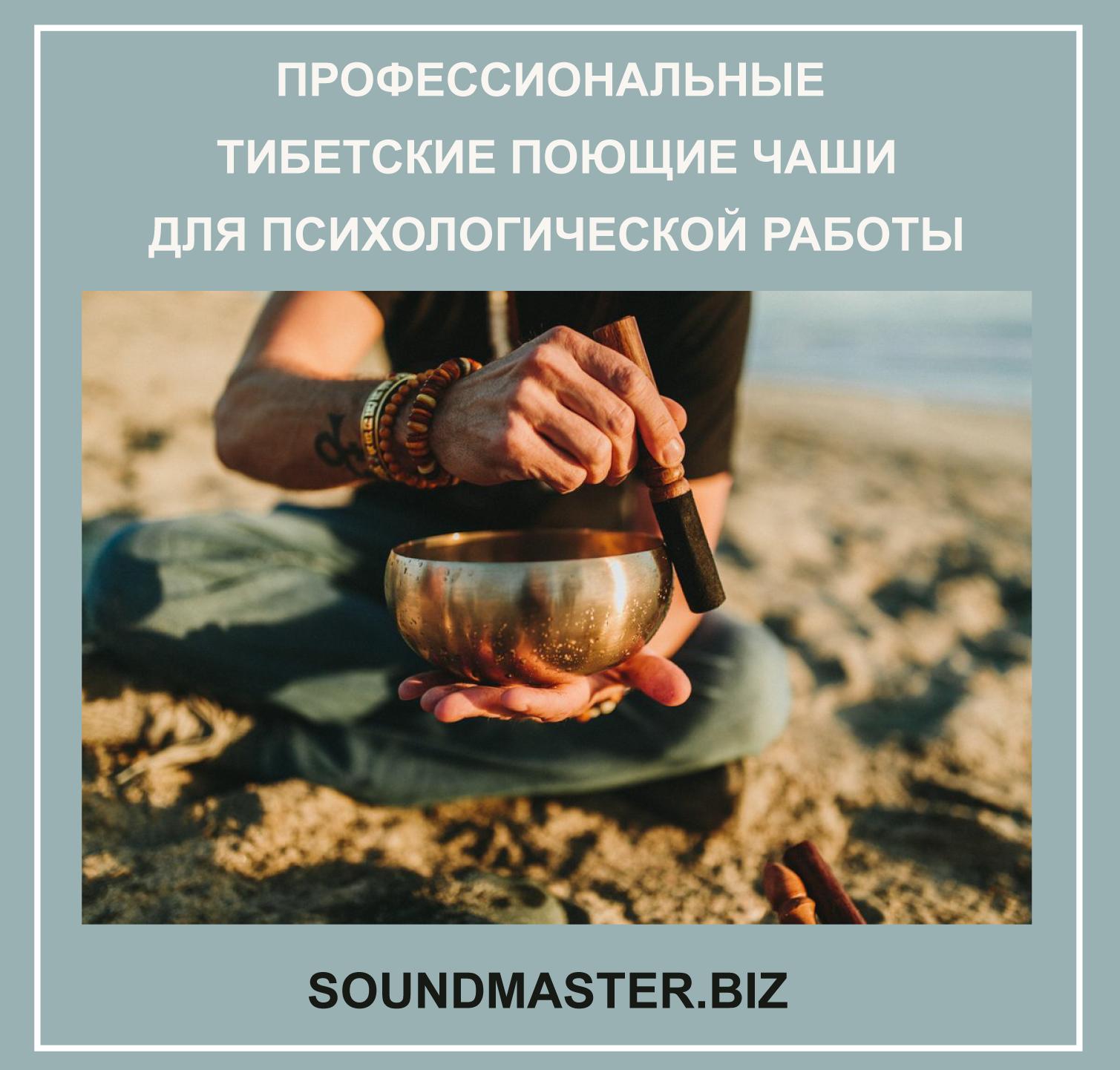 soundmaster.biz